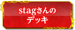 stagさんのデッキ