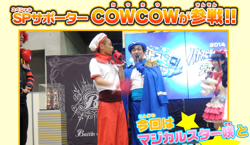 SPサポーター COWCOWが参戦!!