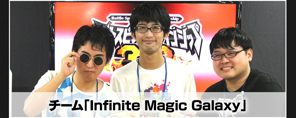 チーム「Infinite Magic Galaxy」