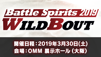 Battle Spirits2019 WILD BOUT