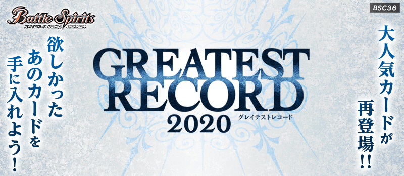 [BSC36]GREATEST RECORD 2020
